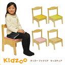 ファミリア(familiar)キッズチェア FAM-C 子供用椅子 木製 チャイルドチェア キッズチェア ロー 高さ調節 シンプル おすすめ【予約06a】