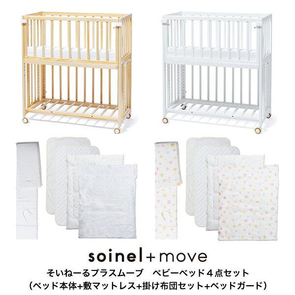 そいねーる+ムーブベビーベッド4点セット そいねーるプラスシリーズ 子供ベッド 添い寝 子供家具 幼児ベッド