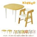 【名入れサービスあり】Kidzoo(キッズーシリーズ)キッズテーブル&肘付きチェアー 計2点セット テーブル...