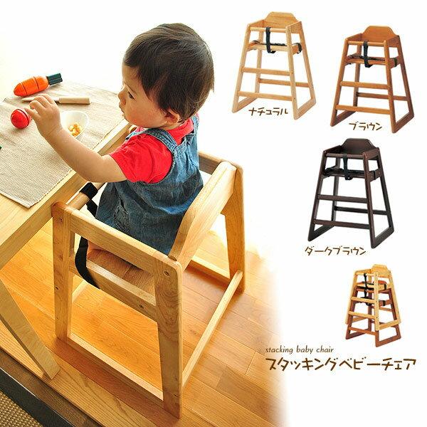 ベビーチェア ミルク SBC-520 【チャイルドチェア】【キッズチェア】【子供椅子】【ベビーチェアー】【スタッキングチェア】【ハイチェア】