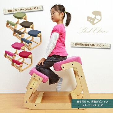 【びっくり特典あり】スレッドチェア SLED-1 学習チェア 木製 子供チェア 学習椅子 おすすめ 口コミ 姿勢 おしゃれ 大人 人気 勉強イス キッズチェア