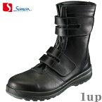 安全靴 シモン トリセオ 8538 黒 23.5cm-28.0cm (新1706350)