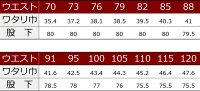 【期間限定ポイント5倍!】寅壱社製INFINITYMAX作業着1309-414ロングニッカ「70cm〜85cm」(寅壱製鳶衣料ニッカ年間)