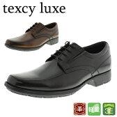 【Texcy Luxe】TU-7769【アシックス商事の本革ビジネスシューズ】 テクシーリュクス 牛革 (ブラック)【本革】3E 就活 入学 フォーマル