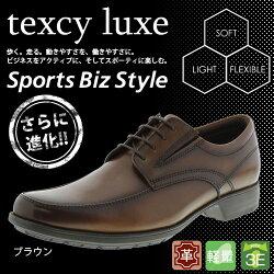 アシックス商事テクシーリュクス(texcyluxe)ビジネスシューズTU77693E相当本革