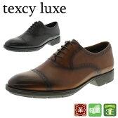 【Texcy Luxe】TU-7774【アシックス商事の本革ビジネスシューズ】 テクシーリュクス 牛革 (ブラック/ブラウン)【本革】3E 就活 フォーマル 入学