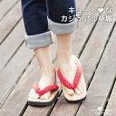 履きやすい!痛くない!女性用カジュアル草履♪女性用草履浴衣日本製手作り【smtb-k】【kb】