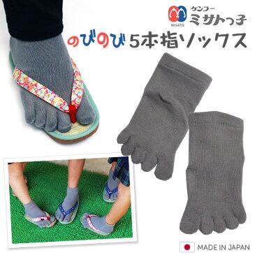 のびのび5本指ソックス ジャストフィット!  のびっ子 15〜20cm 日本製 【すごい伸縮ソックス ぴったりフィット 5本指 かわいい 寒さ対策 汚れが目立たない】