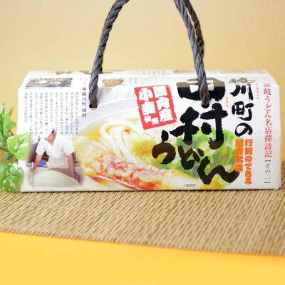 讃岐のうどん田村うどんBOX さぬき半生うどん つゆ付き6食入り【あす楽対応】