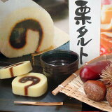 四国銘菓 ハタダの栗タルト2本 愛媛タルト