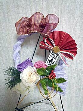 プリザーブドフラワーお正月リース その年の幸せを願って! ソフトライラックしめ縄飾り 初姫