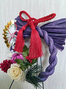 プリザーブドフラワーお正月リース その年の幸せを願って! ムラサキしめ縄飾り 紫苑