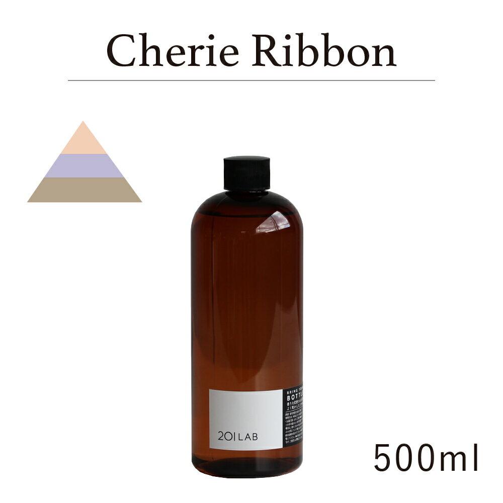 アロマ・お香, ディフューザー  500ml Cherie Ribbon - 201LAB ARTLAB