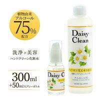 DaisyCleanデイジークリーン除菌剤アルコール75%ボディ用化粧水デイジー花天然素材美白メラニン抑制除菌化粧品しっとり保湿300ml