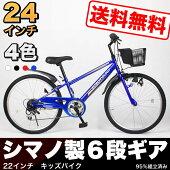 子供用自転車マウンテンバイクキッズバイク24インチシマノ製6段ギア付き本体95%完成車子どもお祝い【KD246】