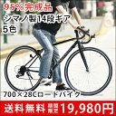 700×28c 自転車 ロードバイク シティサイクル 人気 シマノ14...