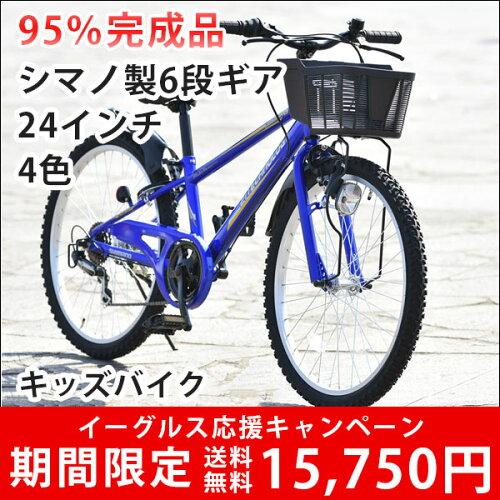 送料無料 子供用自転車 本体 子供用マウンテンバイク 24インチ(シマノ製6段ギア付き)(95%完成車) ...