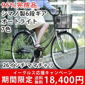 【全品P5倍】【イーグルス応援キャンペーン限定】【MCA266】送料無料 自転車 26インチ 本体 LEDオートライト 最新モデル  ママチャリ シティサイクル シマノ製6段ギア付き自転車 じてんしゃ シ