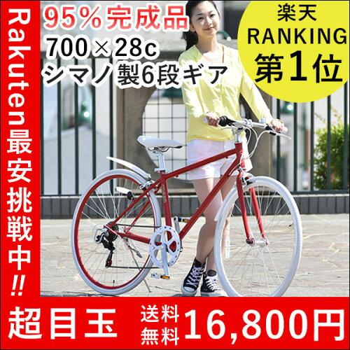 送料無料 シマノ6段変速 クロスバイク 700x28C 本体 ランキング1位受賞 シティサイクル 自転車...