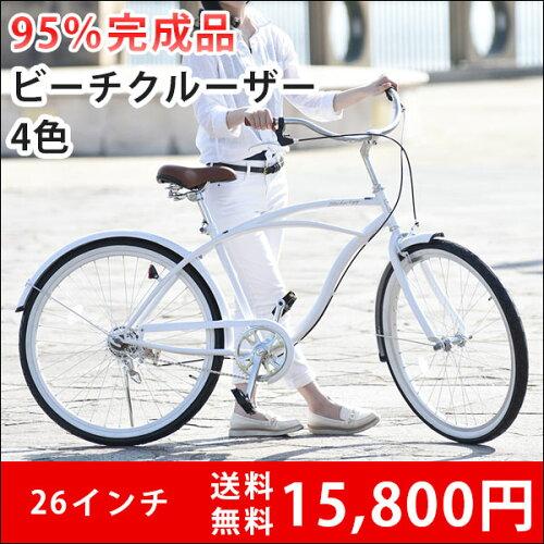 送料無料 〔 21Technology〕ビーチクルーザー 自転車 26インチ 本体 (極太タイヤ使用) ...