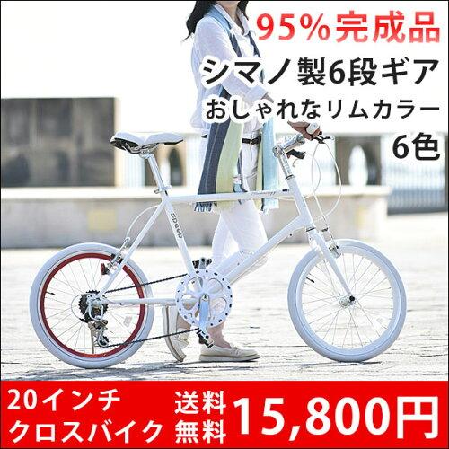 送料無料 20インチ シマノ6段変速 クロスバイク 街乗り 自転車 本体 シティ・サ...