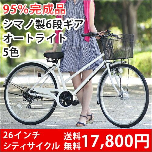 送料無料 シティサイクル 26インチ 自転車 本体] シマノ製6段ギア付き 自転車 じてんしゃ...