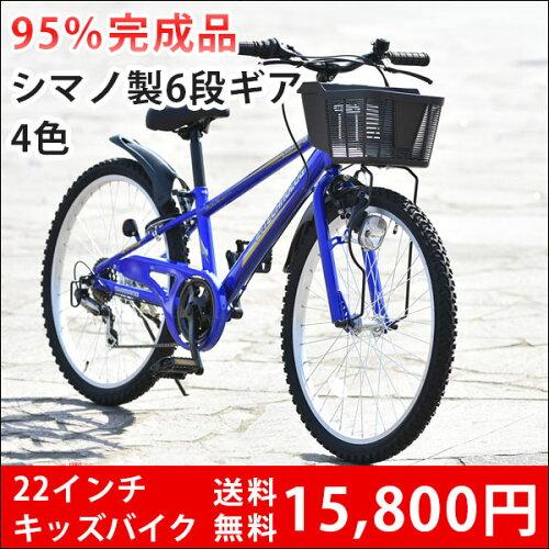 送料無料 子供用自転車 本体 子供用マウンテンバイク 22インチ(シマノ製6段ギア付き)(95...