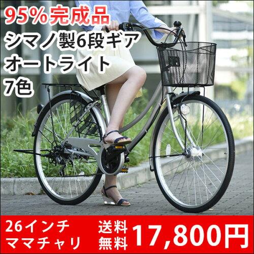 送料無料 自転車 26インチ 本体 LEDオートライト 最新モデル ママチャリ シティサイクル...