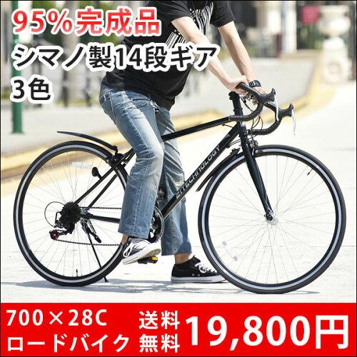 送料無料 自転車 本体 人気700x28C シマノ14段変速 ロードバイク シティサイクル じて...