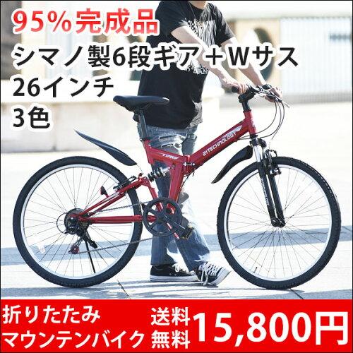 送料無料 マウンテンバイク 26インチ 折りたたみ シマノ製6段変速付き 自転車 本体 前後...