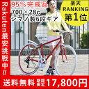 【CL266】自転車 クロスバイク シティサイクル 700x...