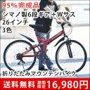 【MTB266】自転車 マウンテンバイク MTB 折りたたみ 26インチ シマノ製6段変速付き 本体 前後サスペンション Wサス じてんしゃ プレゼント シティサイクル 通勤 通学 新生活