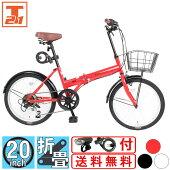 【BL206】自転車折り畳み自転車20インチシマノ製6段ギア付自転車折りたたみ自転車かわいいコンパクト小さめ