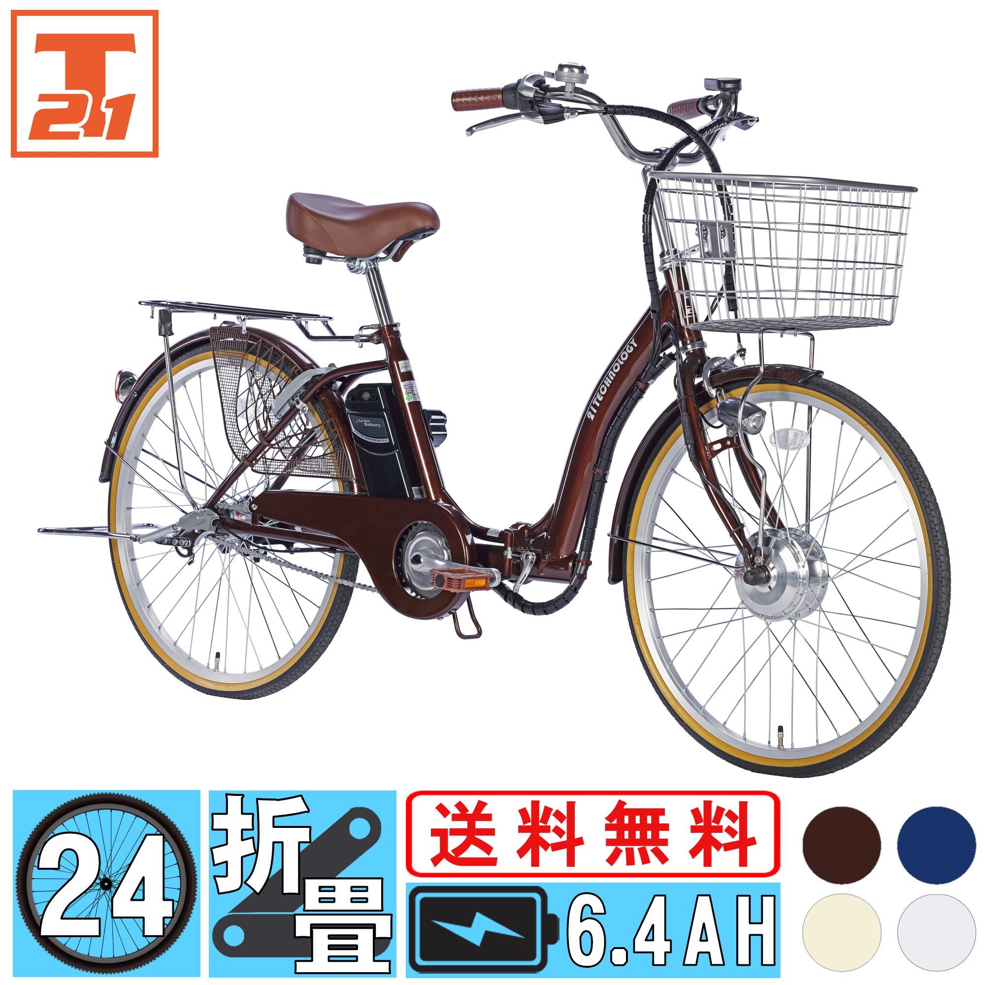 自転車・サイクリング, 電動アシスト自転車 18522 3 24 DA243