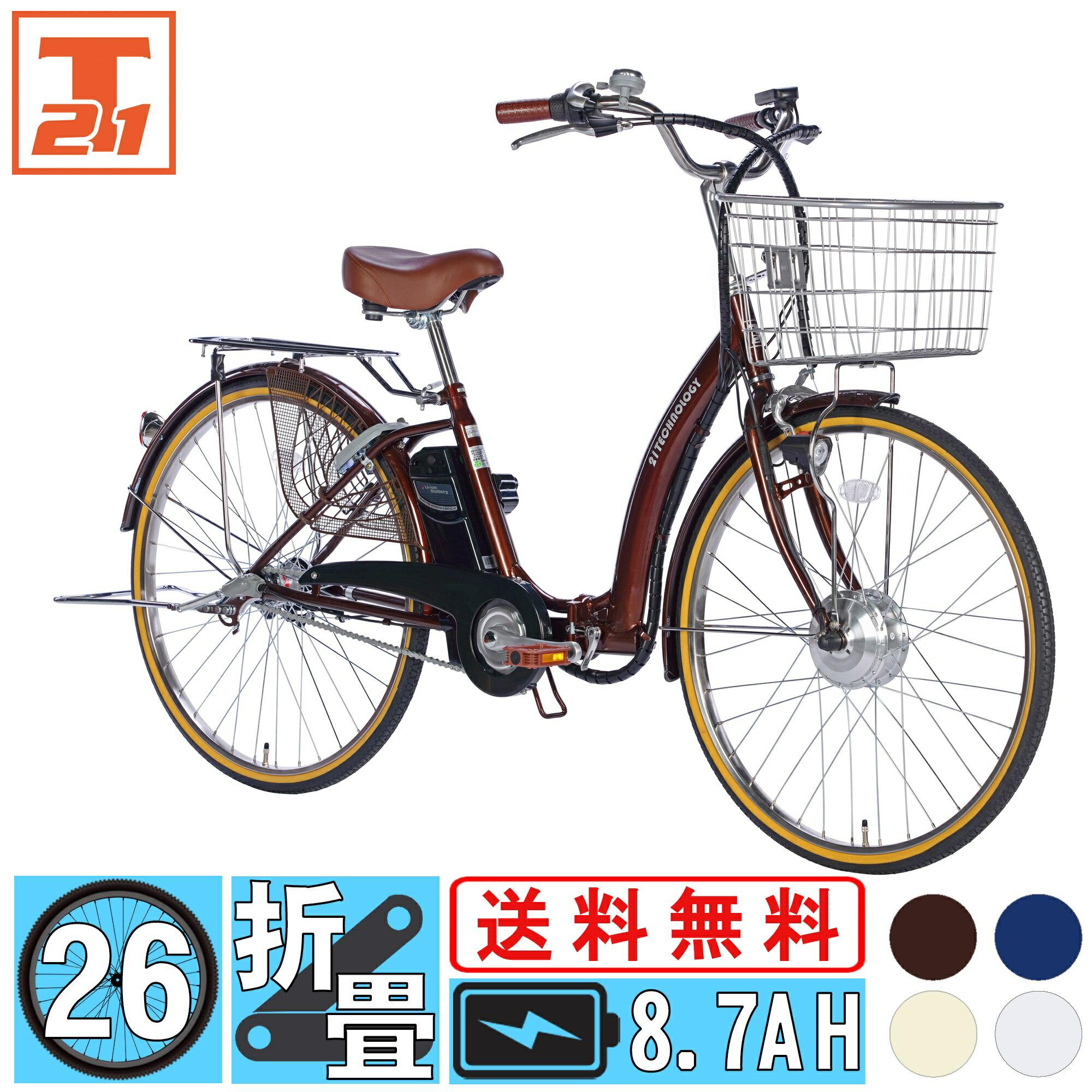 自転車・サイクリング, 電動アシスト自転車 24202822000OFF 3 26 DA263