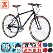 送料無料自転車クロスバイク2020新モデルシティサイクル26インチ本体シマノ製6段変速じてんしゃシティーサイクルスポーツ通勤通学新生活【FUCL266】【本】