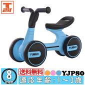 100%完成品四輪バランストレーニングバイク子供用幼児用自転車自転車ペダルレッスンバランスバイクトレーニングバイクギフトバック付お誕生日ギフトプレゼント玩具1〜3歳児向けYJP80