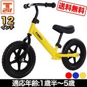 子供用幼児用自転車自転車ペダルレッスンバランスバイクトレーニングバイクギフトバック付お誕生日ギフトプレゼント玩具2〜6歳児向けYJS12
