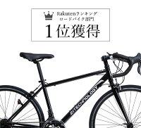 ロードバイク シマノ製14段変速 700×28c 軽量 自転車 じてんしゃ 本体 シマノ shimano ドロップハンドル 補助ブレーキ 初心者 入門 ビギナー 街乗り オシャレ 通勤 通学 サイクリング アウトドア スポーツ 送料無料 700C