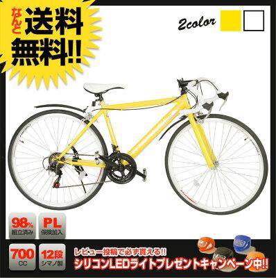 2012年新作モデル 人気27インチシマノ12段変速700Cロードバイク激安送料無料自転車通販じてんし...