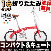 折りたたみ自転車16インチ商品画像