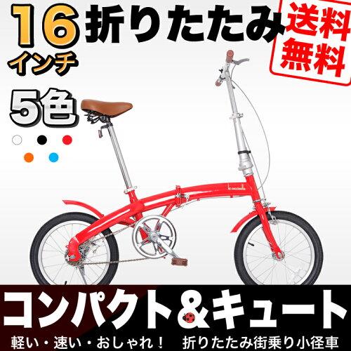 折りたたみ自転車 本体 通販自転車 16インチ自転車 じてんしゃ 折り畳み 自転車 誕生日 プ...