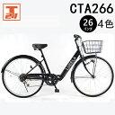 【CTA266】2018年新型 シティサイクル 折りたたみ自...