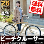 大人気26インチビーチクルーザー高級サドル極太タイヤ使用激安26インチ自転車26-ビーチBK26BC
