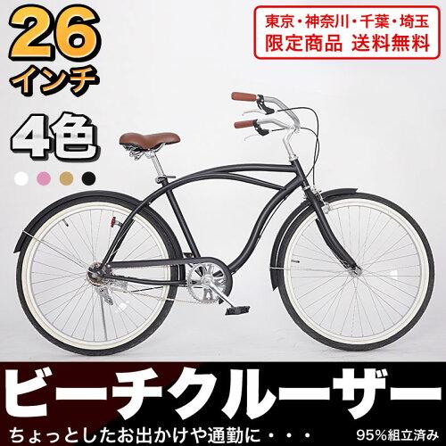 送料無料★〔 21Technology〕ビーチクルーザー 自転車 26インチ 本体 (極太タイヤ使用)...