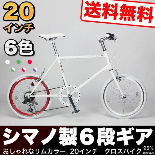 1000円OFFで販売中!★期間限定★サマーセール送料無料 20インチ シマノ6段変速 ...