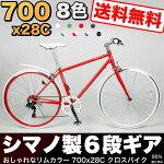 クロスバイク26インチ商品画像