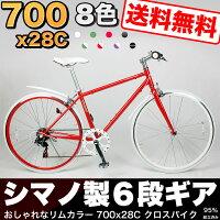 クロスバイク700x28C商品画像