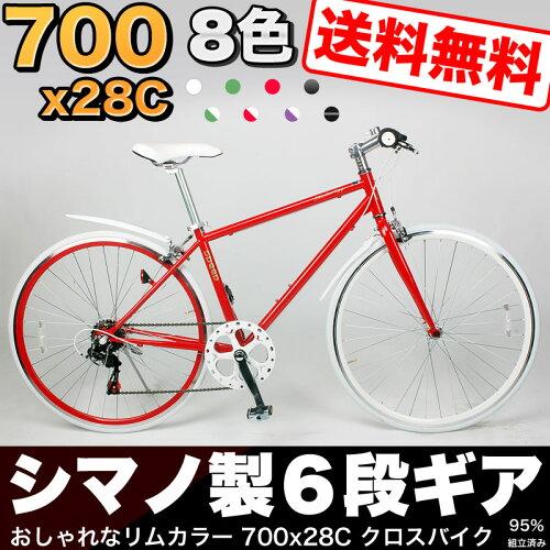 送料無料 シマノ6段変速 クロスバイク 700x28C 本体 ★ランキング1位受賞★シティサイ...