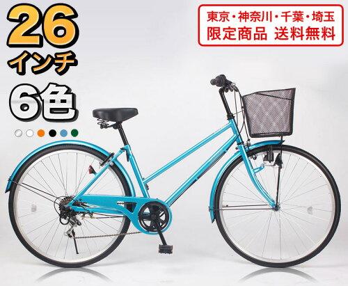 1000円OFFで販売中!★期間限定★サマーセール送料無料 シティサイクル 26インチ 自転車 ...